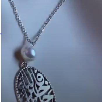 Chaîne fine inoxydable vec perle de culture et pendentif Allah khayr el hafidine's image